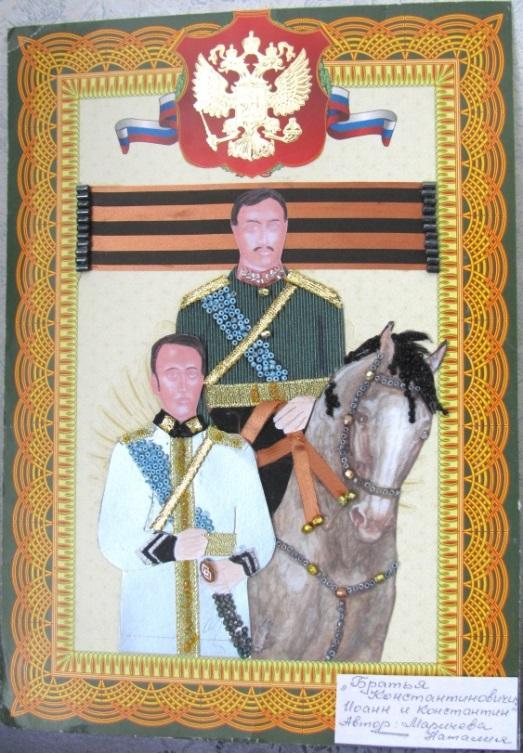 Братья Константиновичи