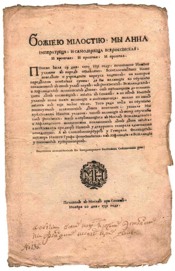 Указ имп-цы Анны Иоанновны