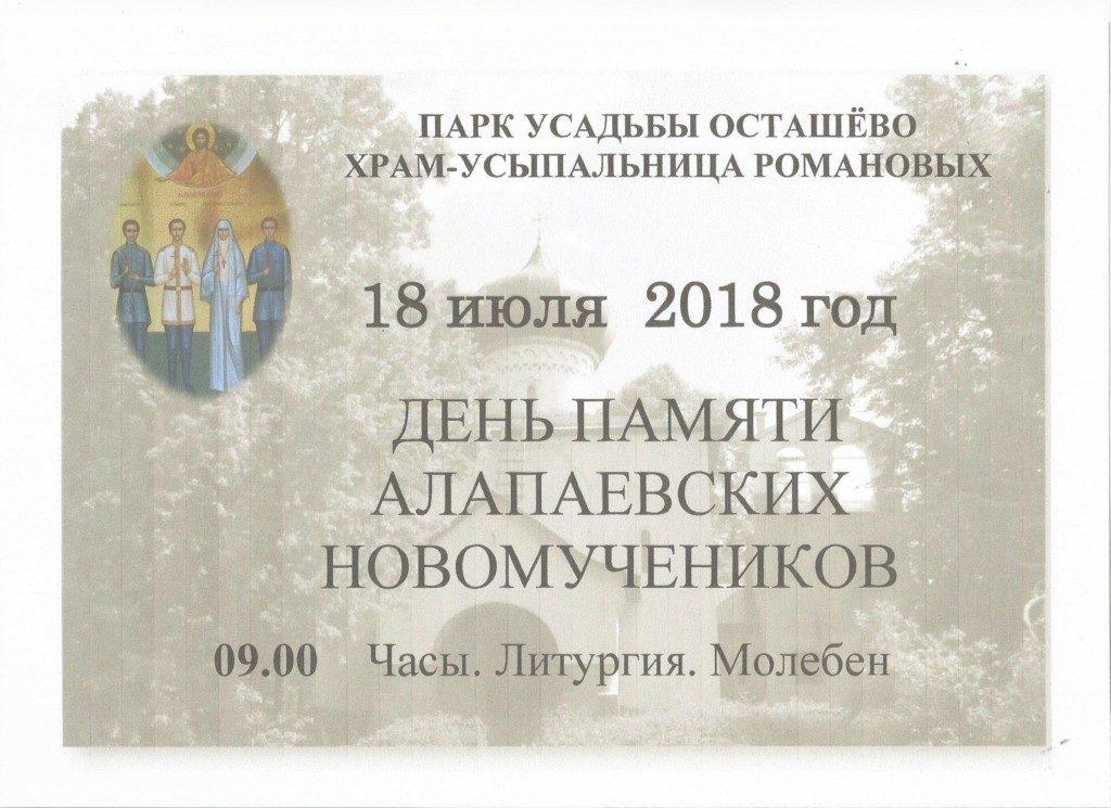 День памяти Алапаевских новомучеников