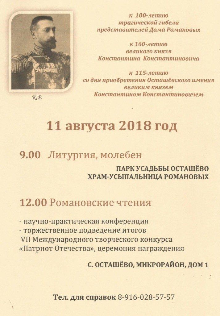 Романовские чтения 2018 года